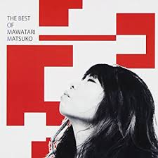 馬渡松子 / THE BEST OF MAWATARI MATASUKO