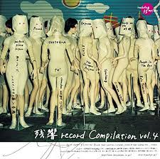 Various Artists / 残響record Compilation vol.4